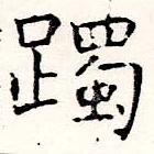 HNG019-0314