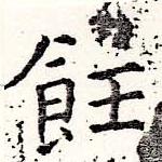 HNG019-0356