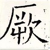 HNG019-0593