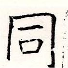 HNG019-0609