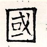 HNG019-0664