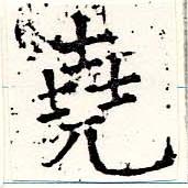 HNG019-0677