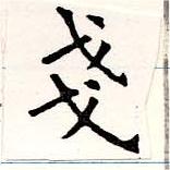 HNG019-0881