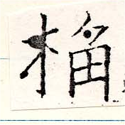 HNG019-1014