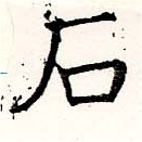 HNG019-1181