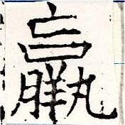 HNG019-1246