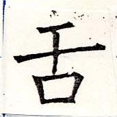 HNG019-1299