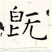 HNG019-1590a