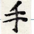 HNG022-0061