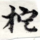 HNG022-0063