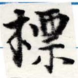 HNG022-0068