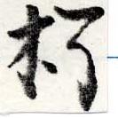 HNG022-0073