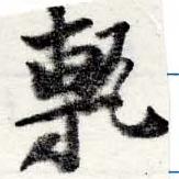 HNG022-0110