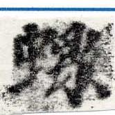 HNG022-0146