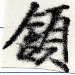 HNG022-0171