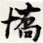 HNG022-0179