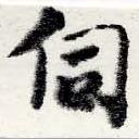 HNG022-0219