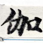 HNG022-0221