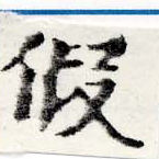 HNG022-0236a