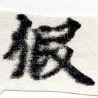 HNG022-0236b