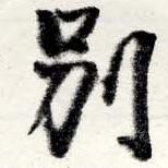 HNG022-0247