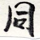 HNG022-0267