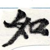 HNG022-0299