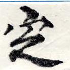 HNG022-0310