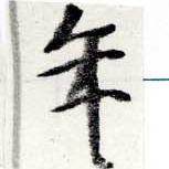 HNG022-0340
