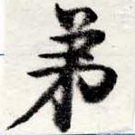 HNG022-0347