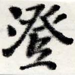 HNG022-0488