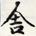 HNG022-0584