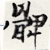 HNG022-0696