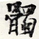 HNG022-0699