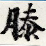 HNG022-0736a