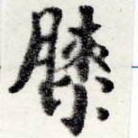 HNG022-0736b