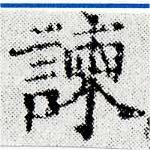 HNG024-0313