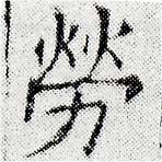 HNG024-0533