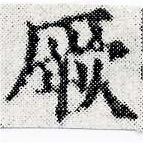 HNG024-0550