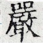 HNG024-0571