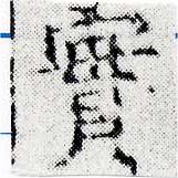 HNG024-0629