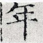 HNG024-0675