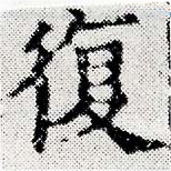 HNG024-0694