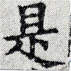 HNG024-0754