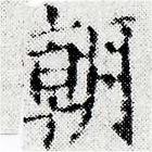 HNG024-0770a