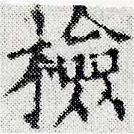 HNG024-0772