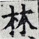 HNG024-0788