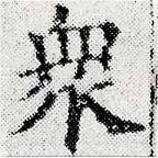 HNG024-0880