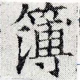 HNG024-0913