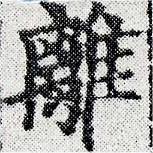 HNG024-1090